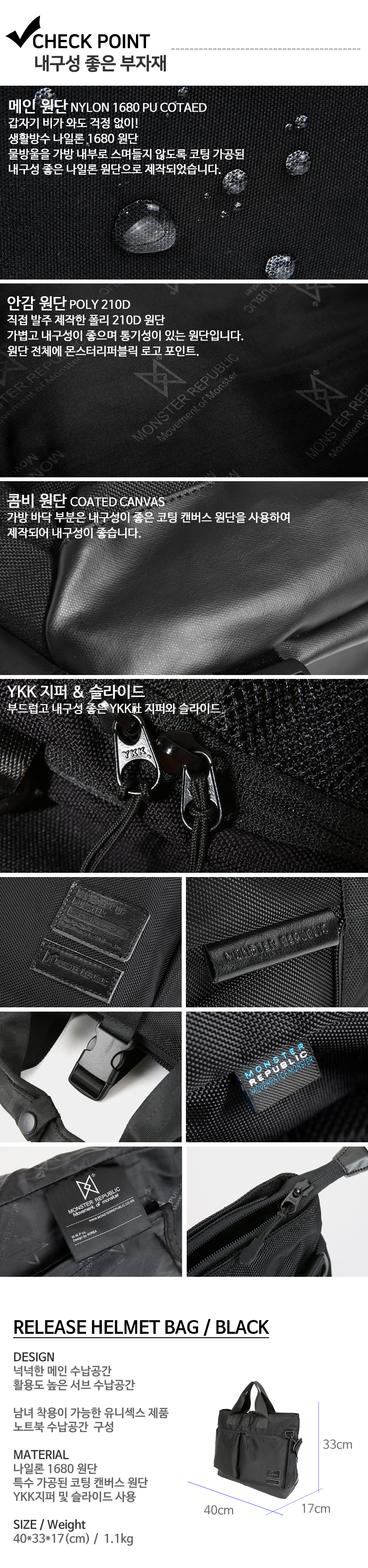 몬스터리퍼블릭(MONSTER REPUBLIC) RELEASE HELMET BAG / BLACK