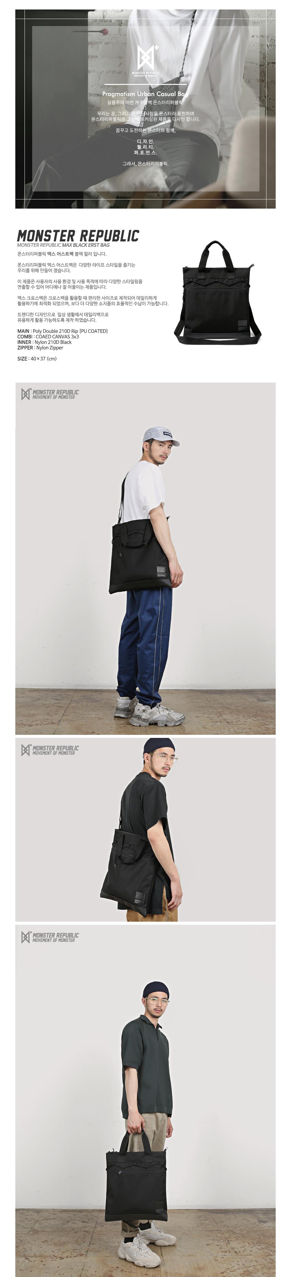 [사은품 키링 증정] MAX BLACK ERST BAG