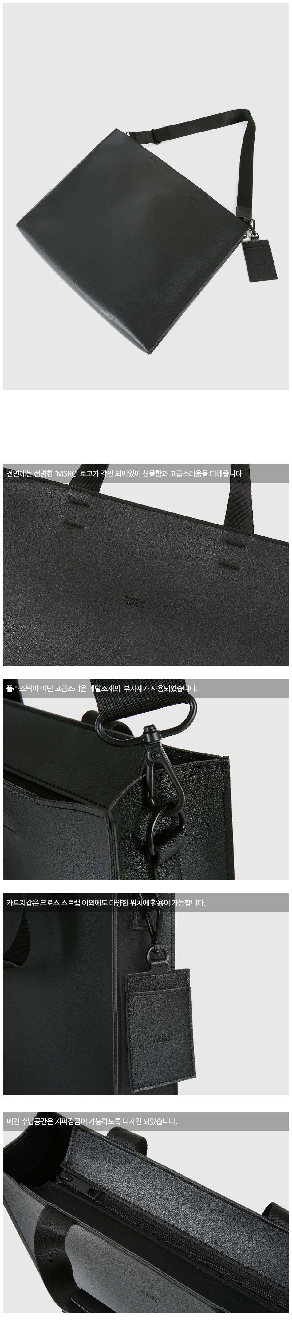 [사은품 증정] MSRC 007 TOTE BAG - BASIC / BLACK