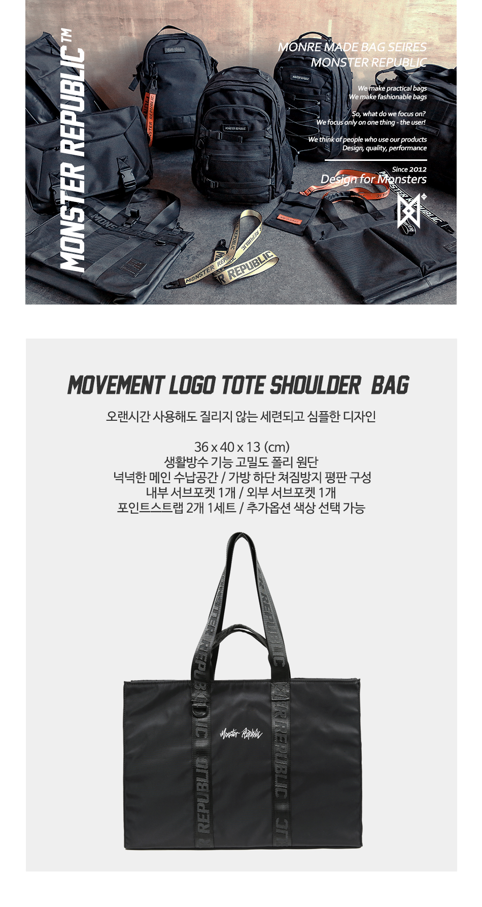 [사은품 증정] MOVEMENT LOGO TOTE BAG - BASIC / BLACK