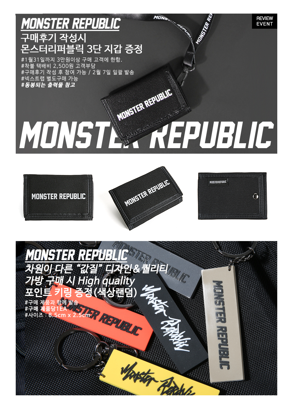 몬스터리퍼블릭(MONSTER REPUBLIC) MOVEMENT CORDURA BACKPACK / BLACK